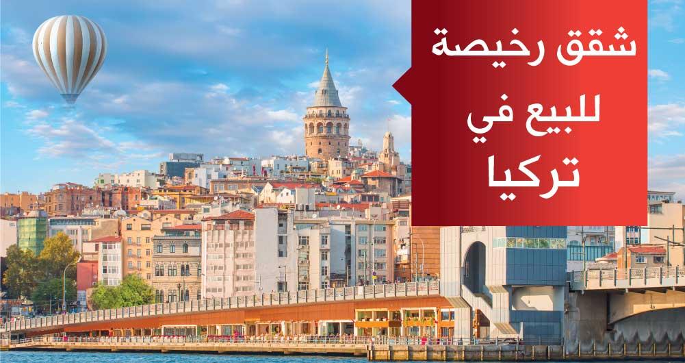 شقق رخيصة للبيع في تركيا